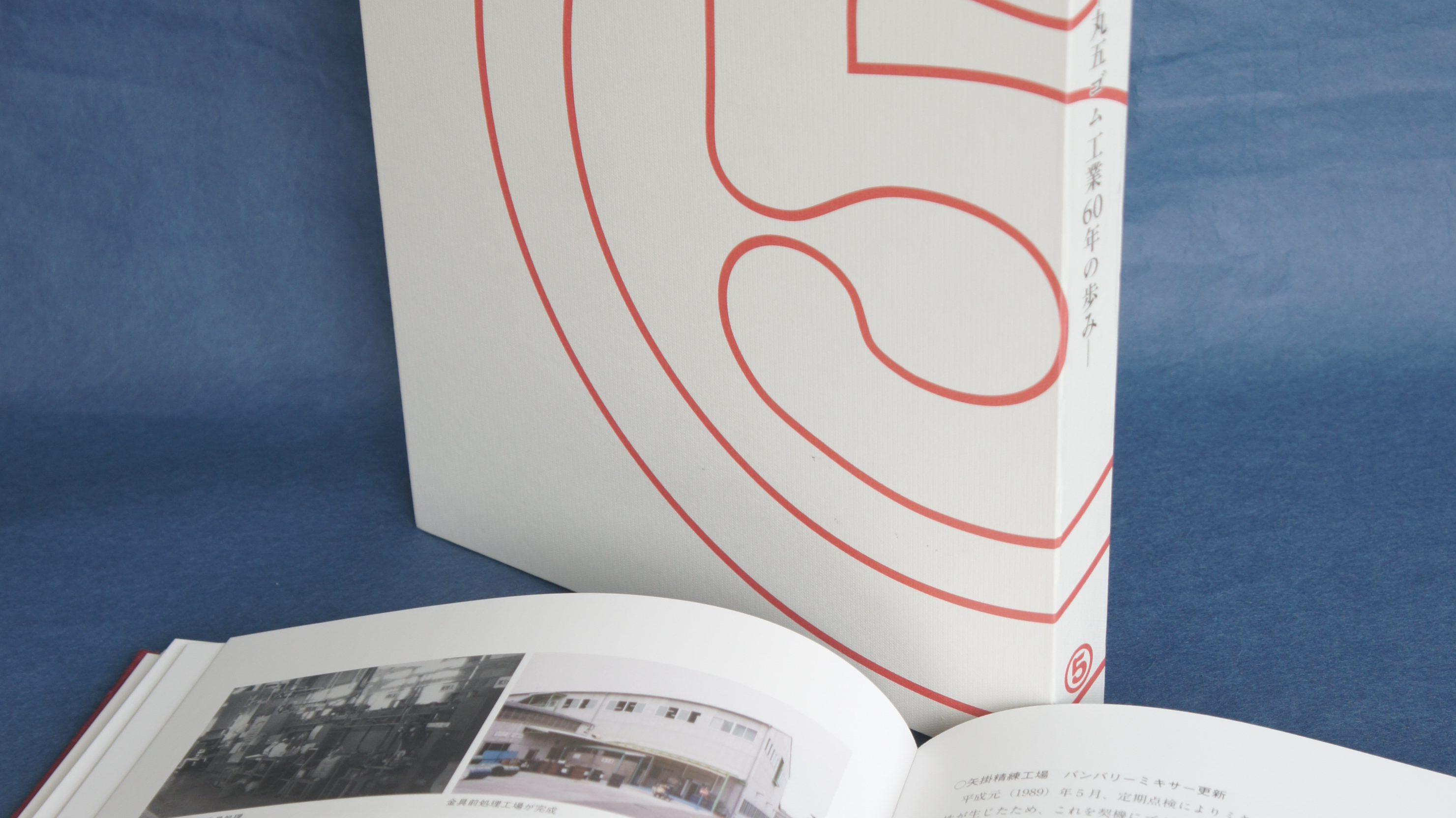 『変革と挑戦――丸五ゴム工業60年の歩み』