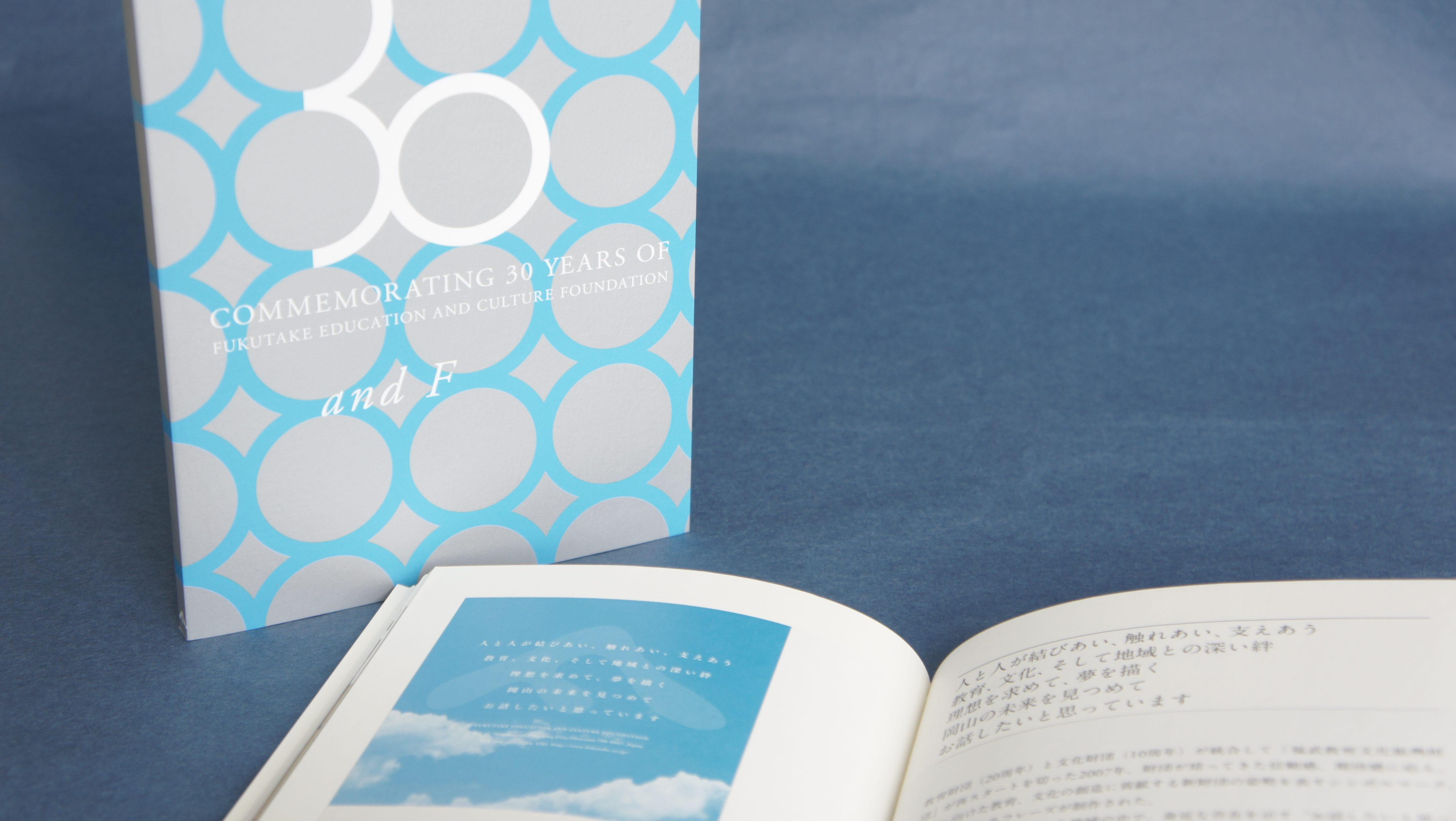 『andF――福武教育文化振興財団設立30周年記念誌』