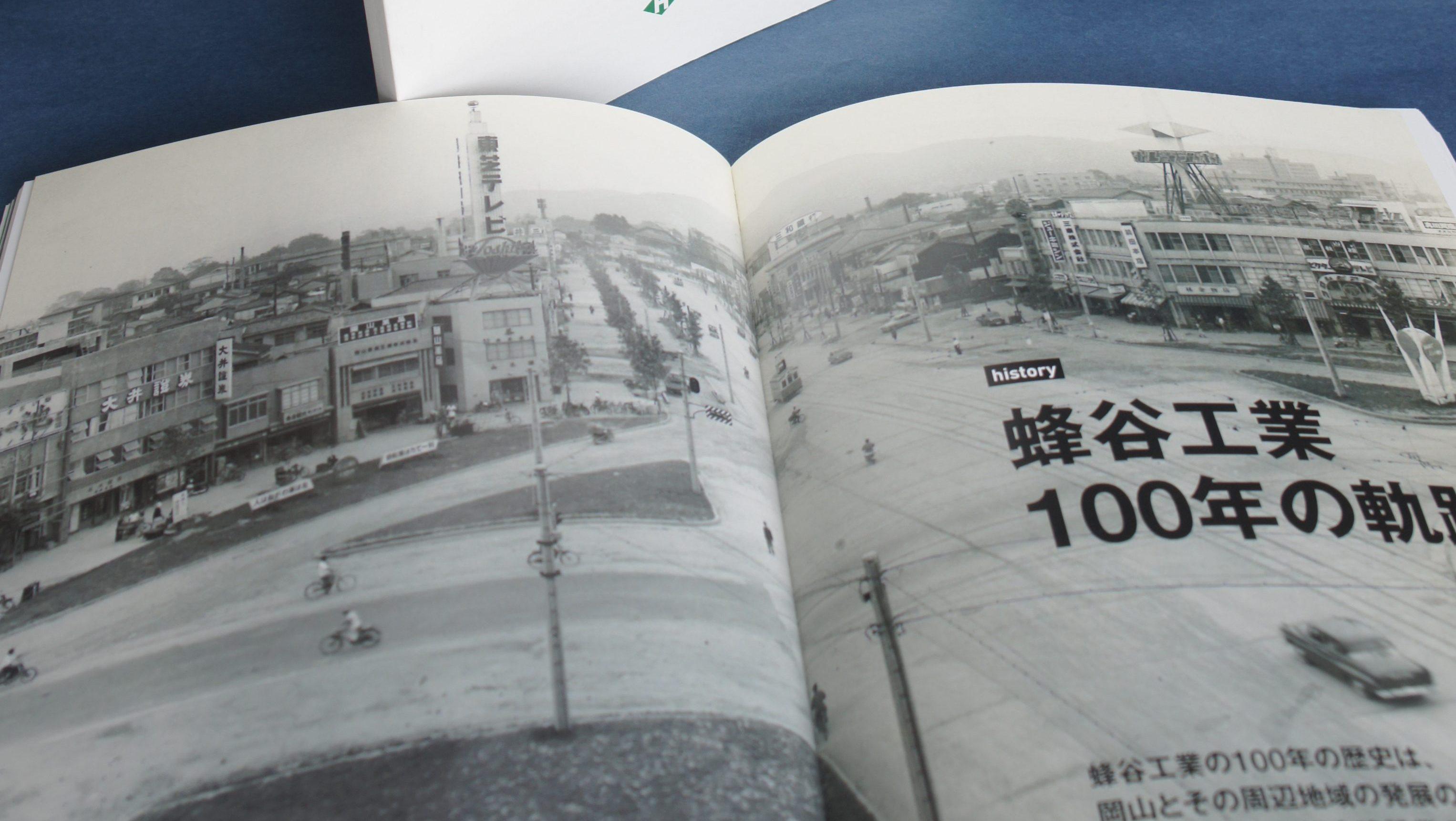 『誇りあるローカルゼネコンを目指して――蜂谷工業創業100周年記念誌』