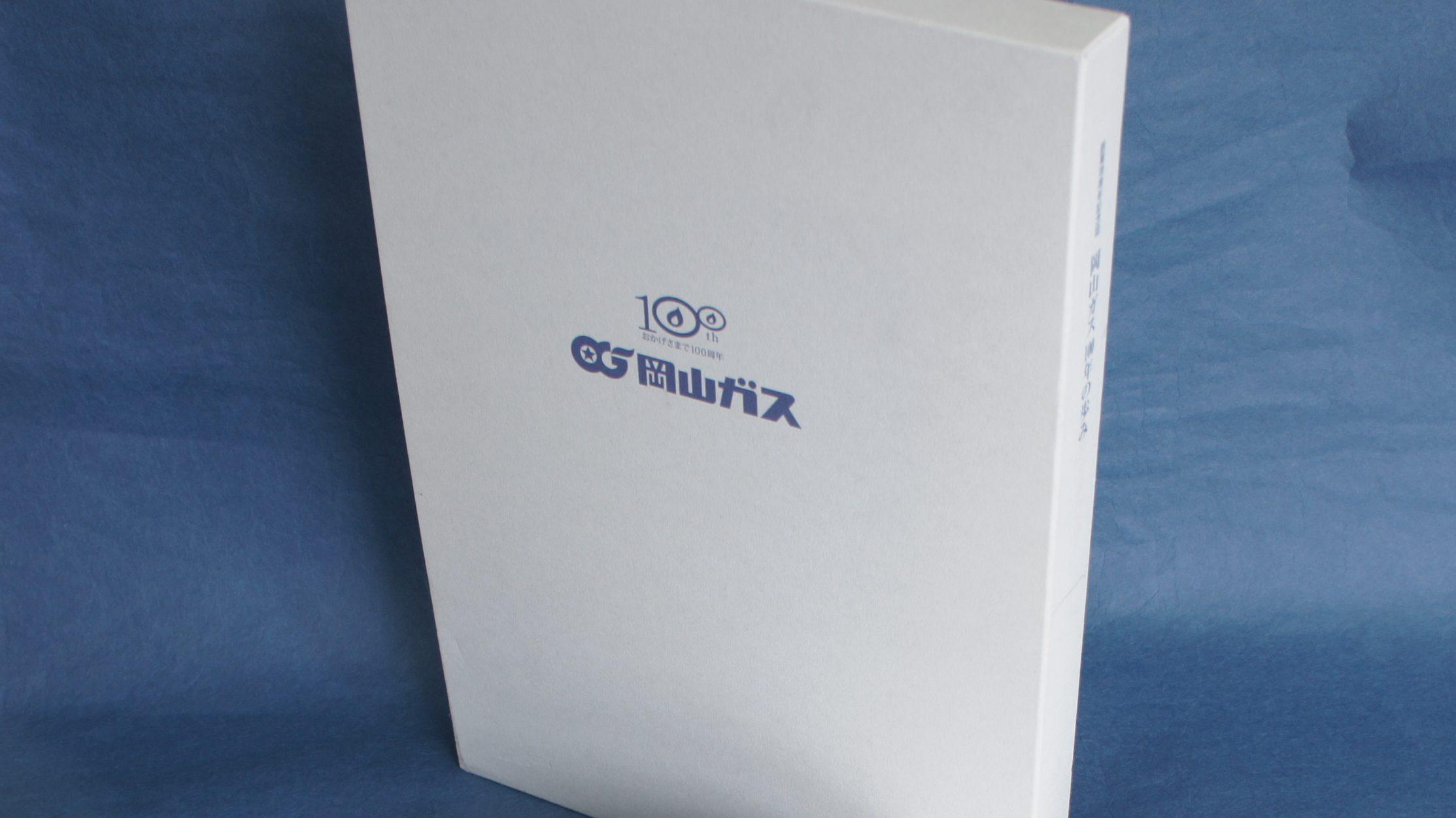 創業100周年記念誌『岡山ガス100年の歩み』