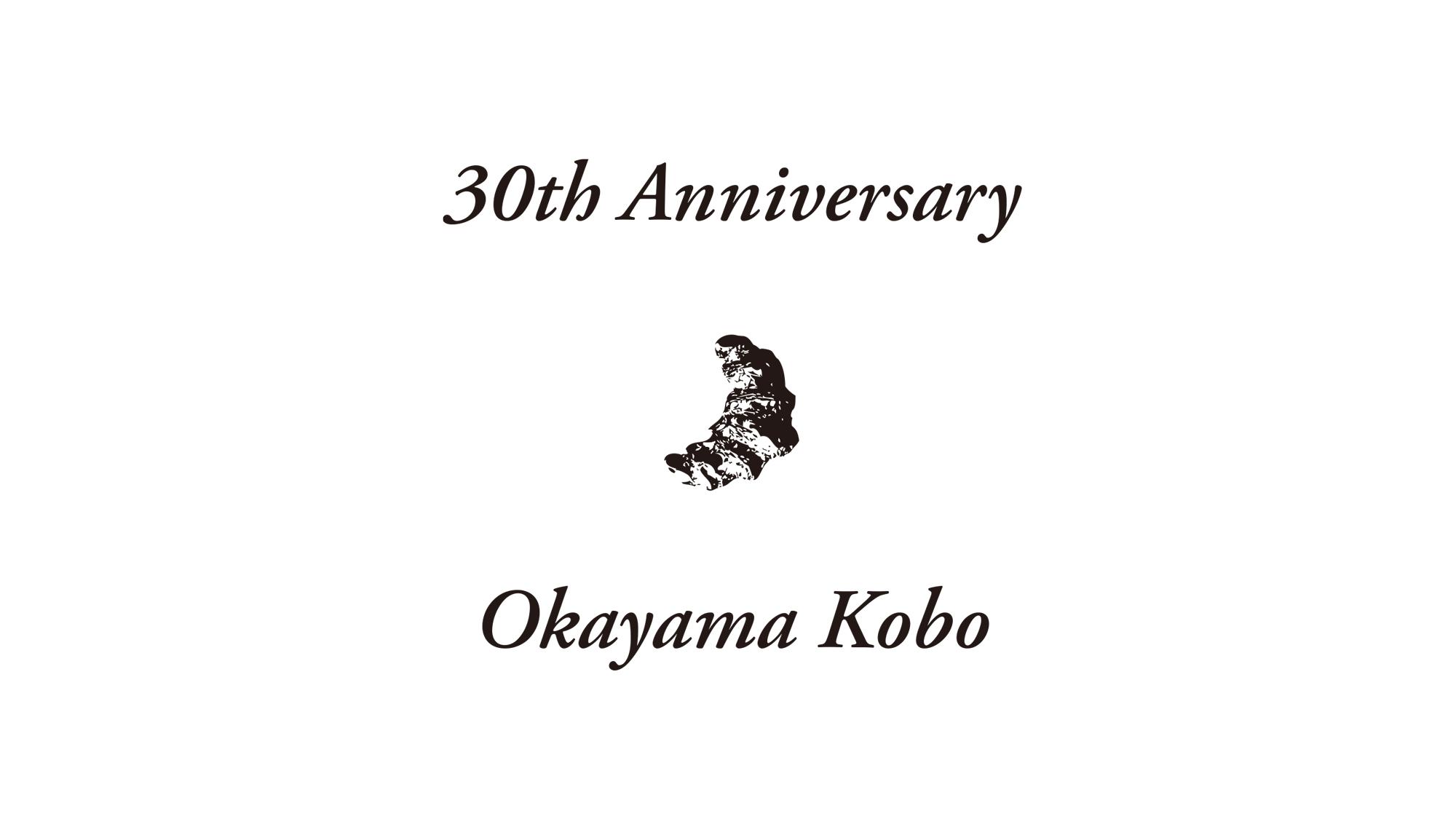 『30th Anniversary Okayama Kobo』