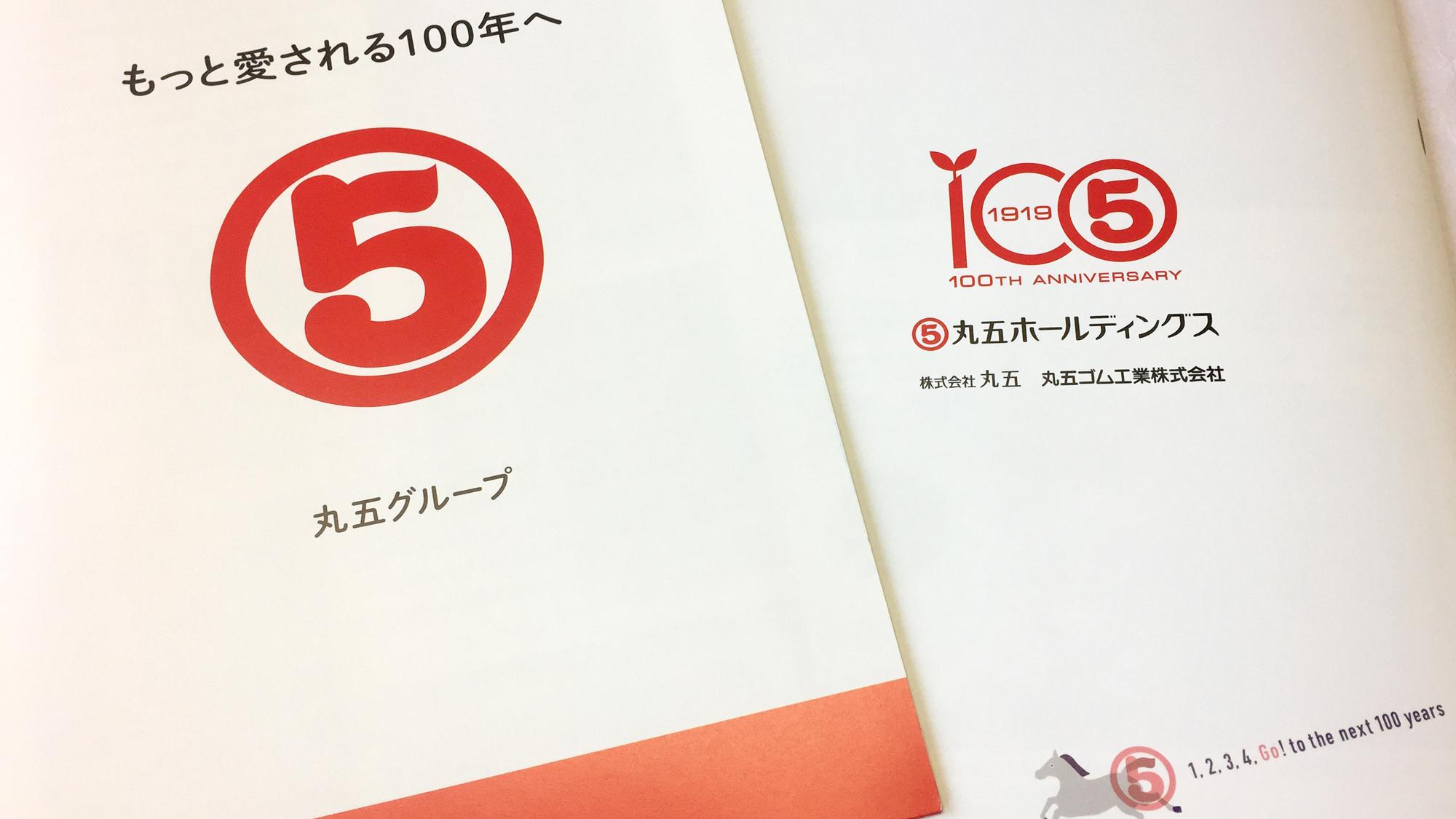 丸五グループ創業100周年記念誌「もっと愛される100年へ」
