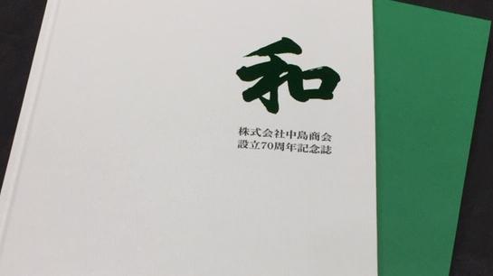 和――株式会社中島商会設立70周年記念誌
