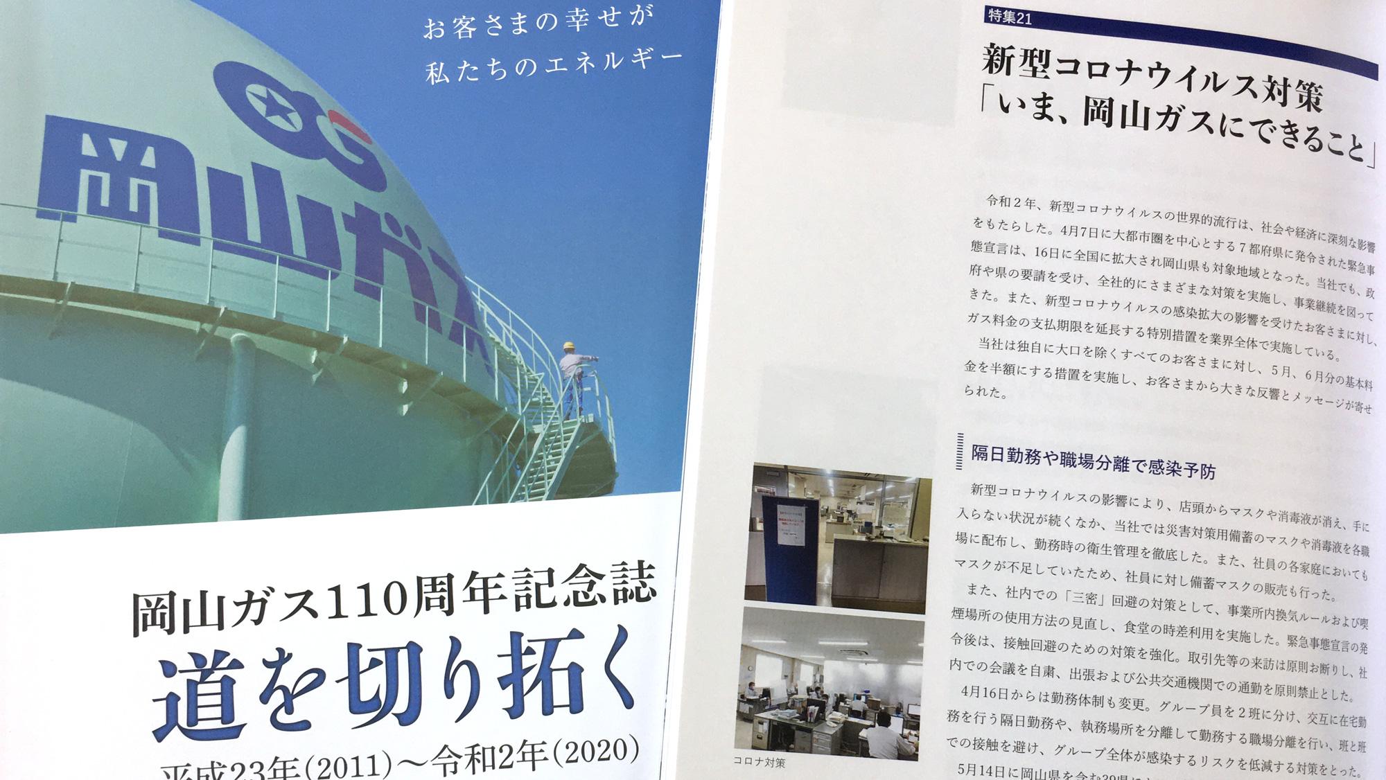 岡山ガス株式会社110周年記念誌