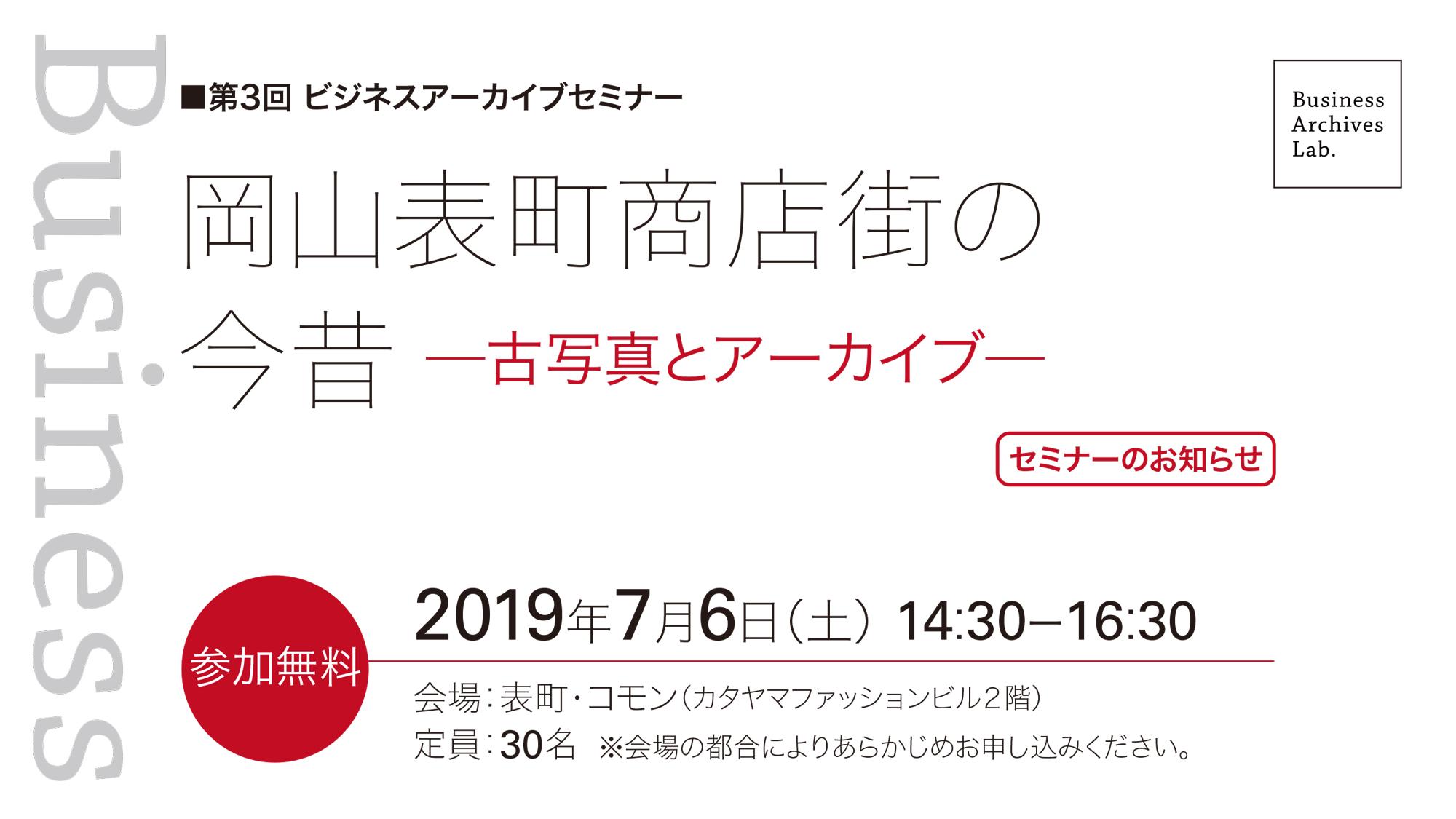 第3回 ビジネスアーカイブセミナーのご案内(2019年7月6日開催)