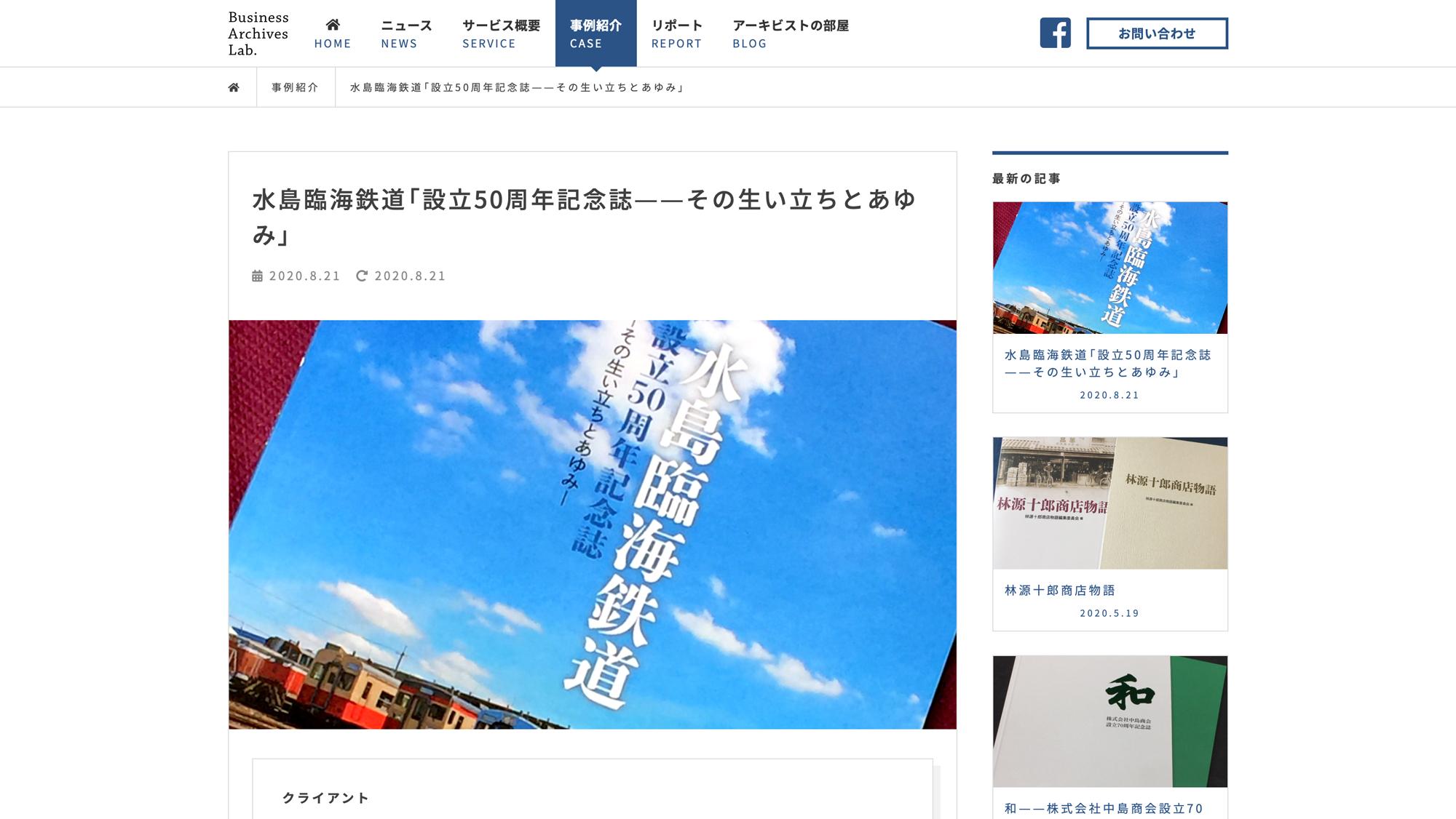 水島臨海鉄道株式会社様の事例を公開しました。