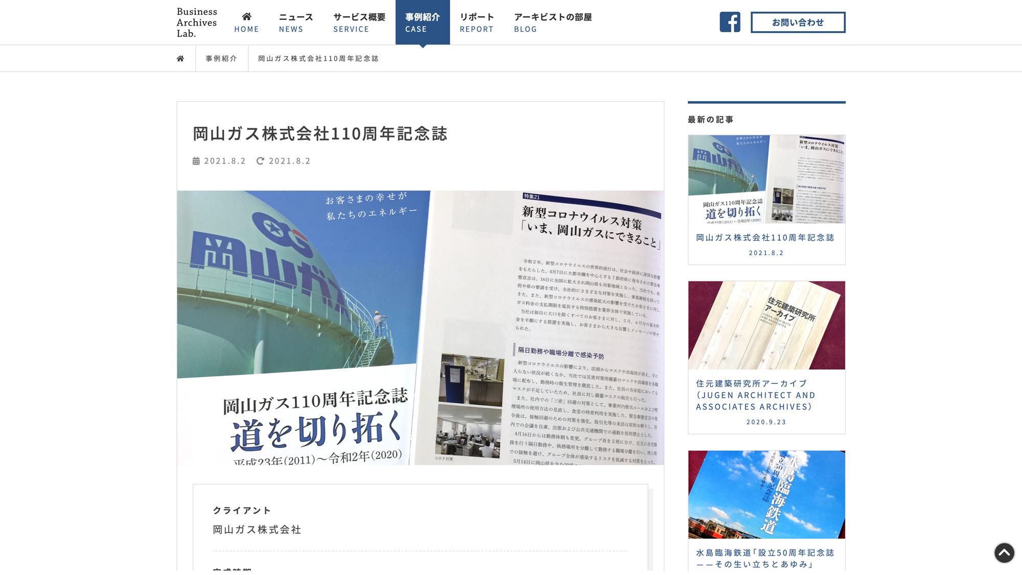 岡山ガス株式会社様の事例を公開しました