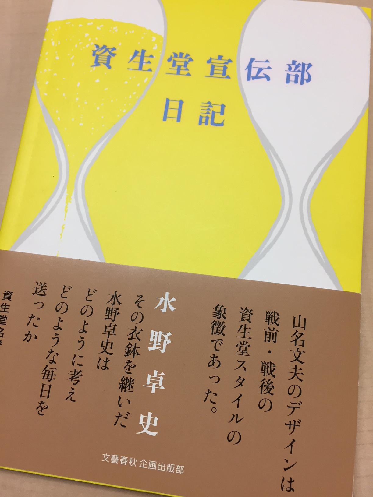 水野卓史『資生堂宣伝部日記』(文藝春秋企画出版部)