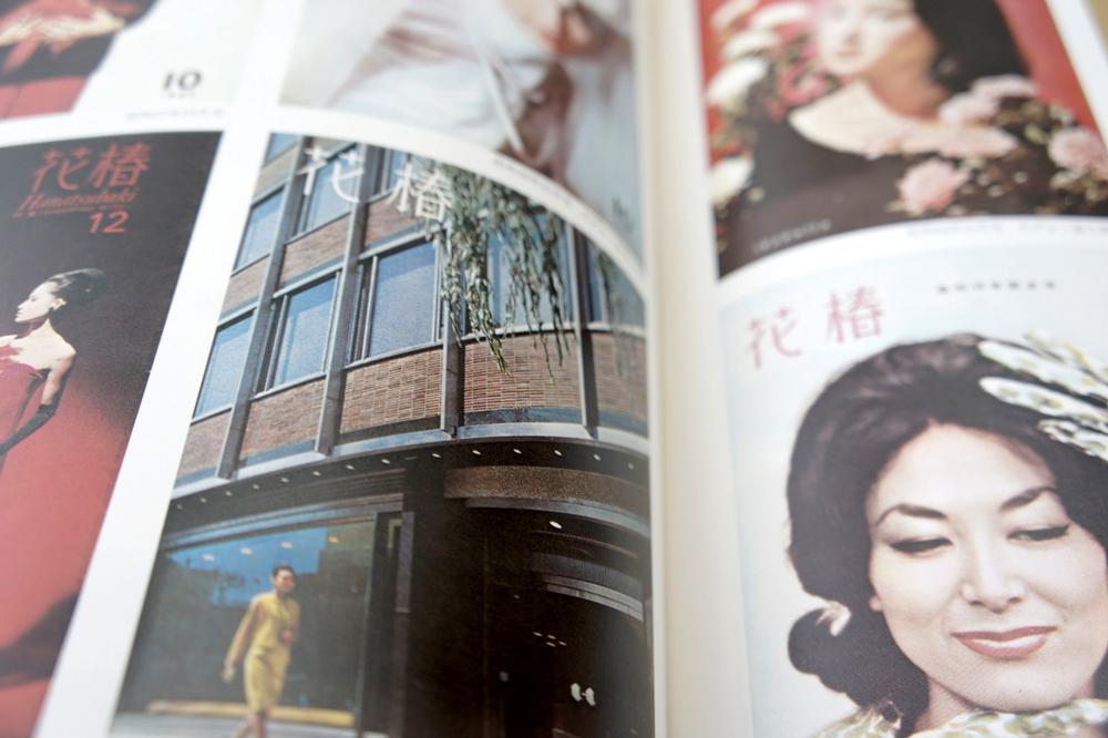 資生堂のPR誌「花椿」。当時のトップスターたちがその表紙を飾った。