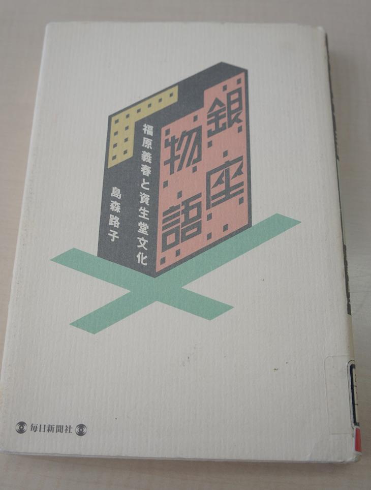 資生堂の企業文化についていくつも本が出版されている。 島森路子『銀座物語ー福原義春と資生堂文化』(毎日新聞社)