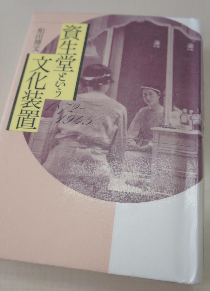 資生堂の企業文化についていくつも本が出版されている。 和田博文『資生堂という文化装置』(岩波書店)