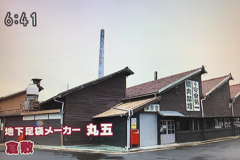創業100周年を迎えた倉敷市茶屋町にある丸五