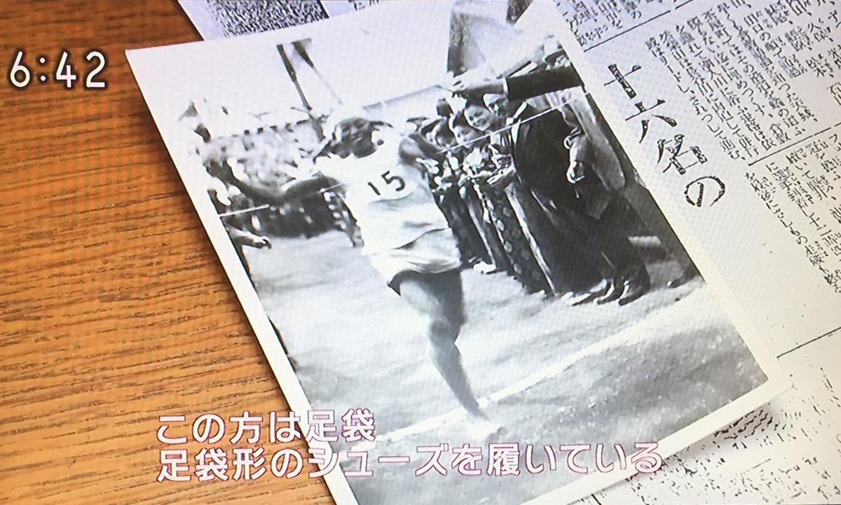 昭和2年に行われたマラソン大会の新聞記事。優勝した選手は足袋型シューズをはいているのがわかる