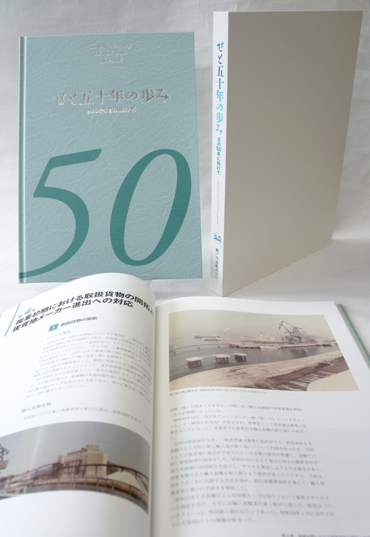 『せと五十年の歩み――次の50年に向けて』