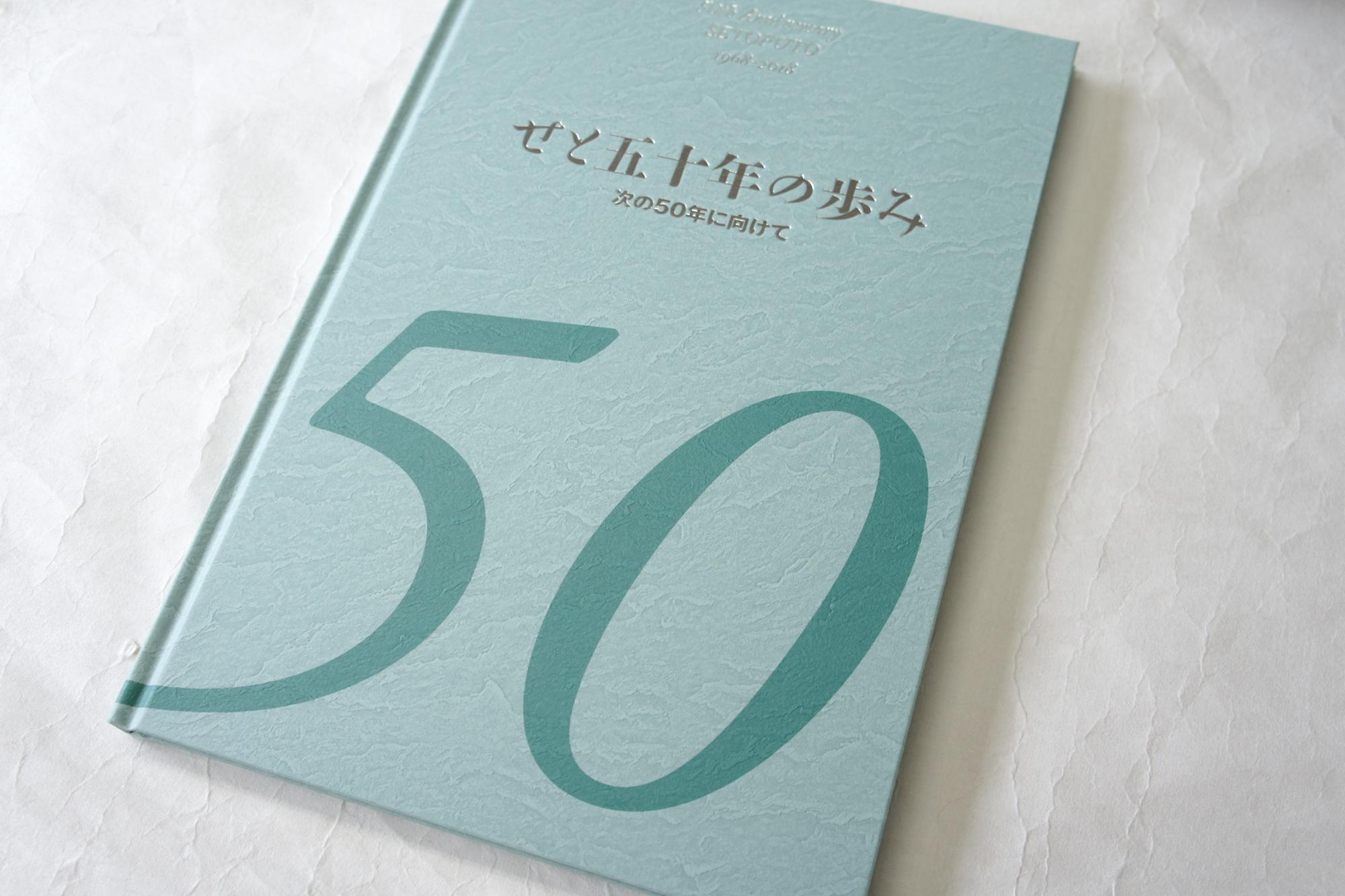 『せと五十年の歩み――次の50年に向けて』表紙