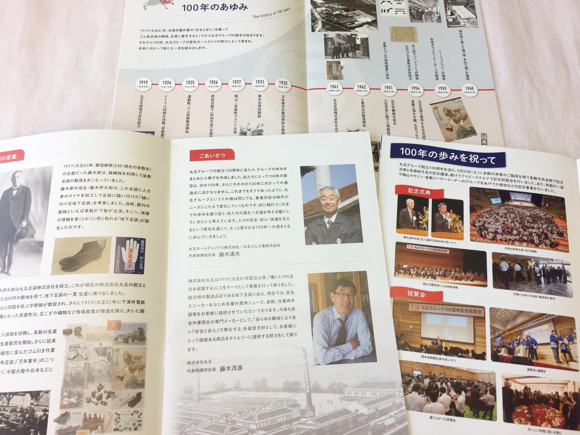 丸五グループ創業100周年記念誌「もっと愛される100年へ」画像1