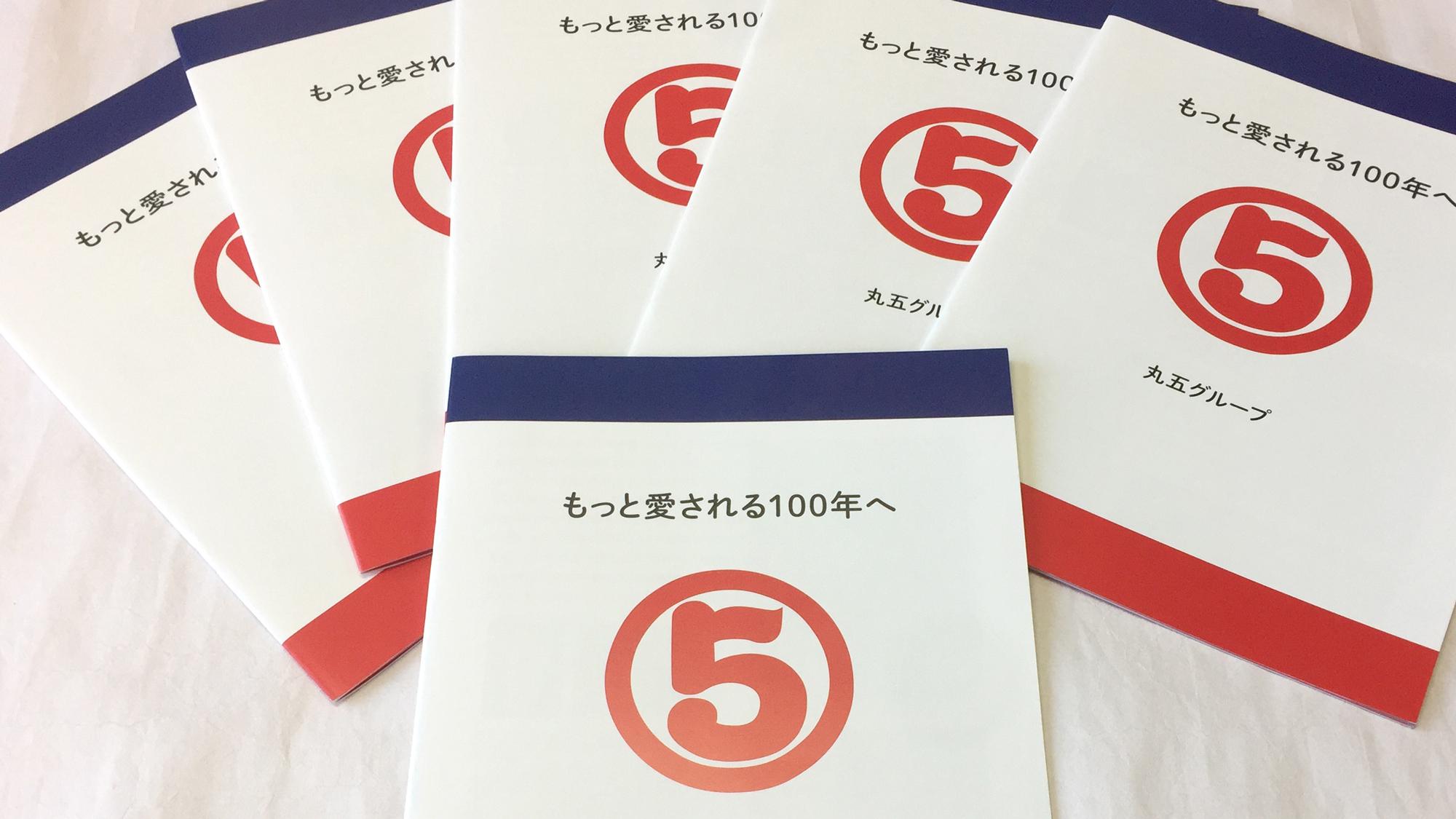 丸五グループ100周年記念冊子が完成