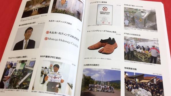 丸五グループ 100周年記念誌資料集が完成