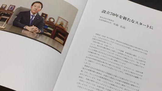 中島商会設立70周年記念誌「和」が完成