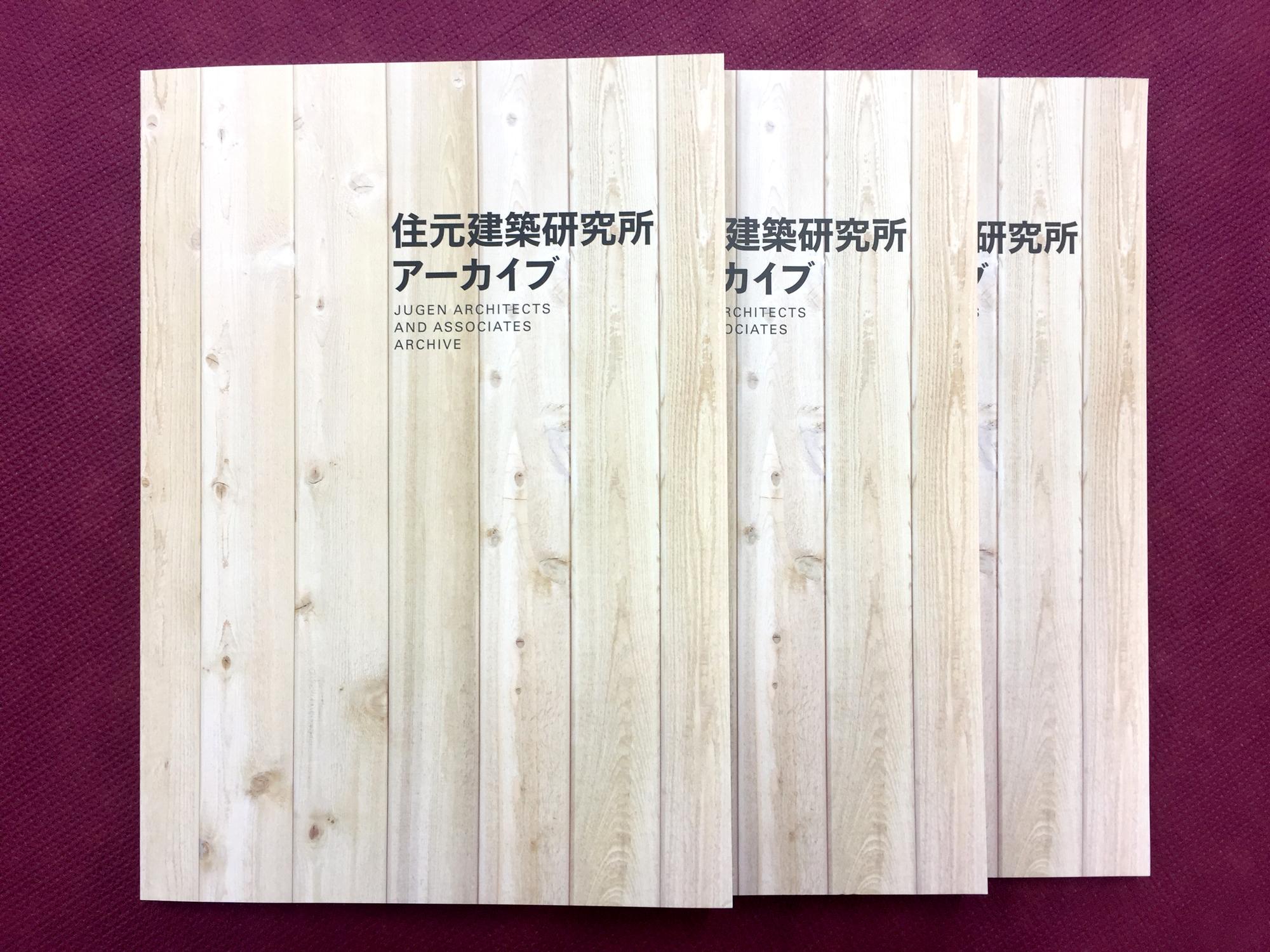住元建築研究所アーカイブ 表紙は木材の写真をベースに
