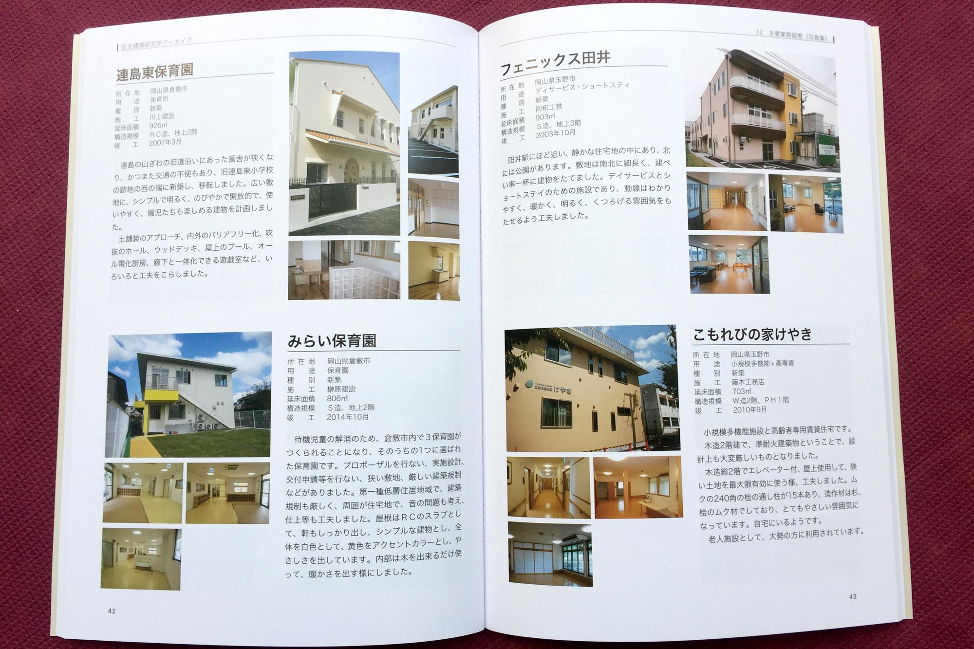 住元建築研究所アーカイブ 保育園や福祉施設の設計も