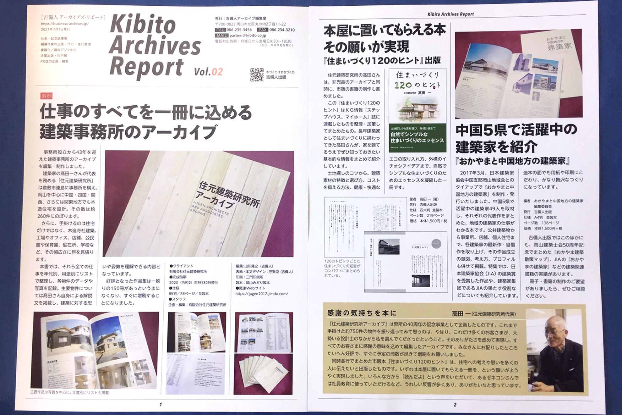 Kibito Archives Report vol.2